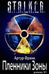 Пленники зоны — продолжение книжной серии S.T.A.L.K.E.R.